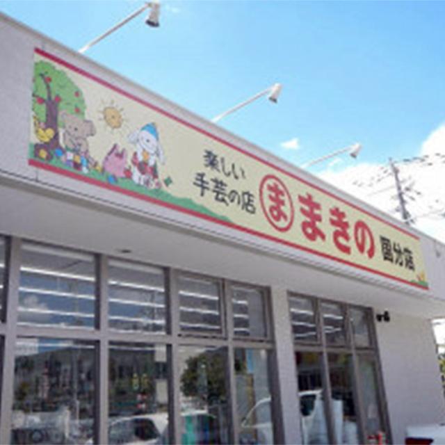 まき の 手芸 店