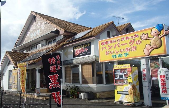 れすとらん 竹の子 - レストラン / 出水市 - かごぶら!
