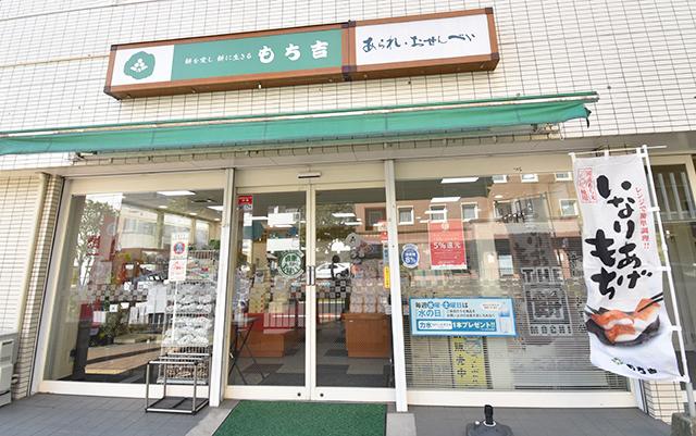 もち吉 もち吉 あられ・おせんべい・おかき・和菓子のお店