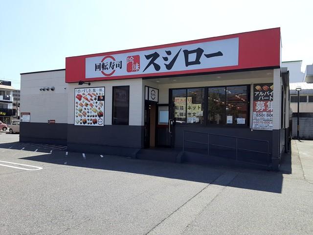 スシロー 鹿児島新栄店 - 寿司 / 宇宿 - かごぶら!