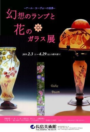 幻想のランプと花のガラス展-アール・ヌーヴォーの世界- - アート ...